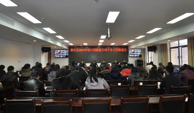 彝良县召开2019年度扫黑除恶专项斗争工作推进会
